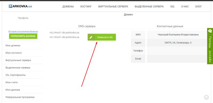 открытая регистрация домена рф