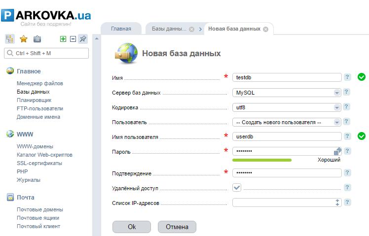 Хостинг для базы данных mysql программы хостинга