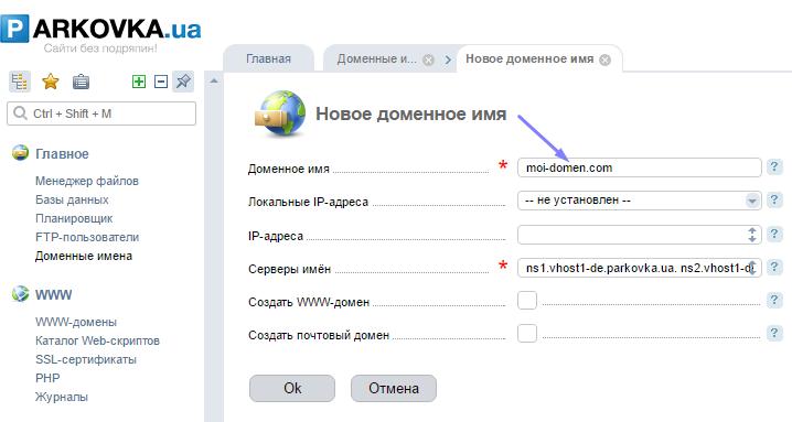 Есть домен нужен хостинг хостинг php 5.6
