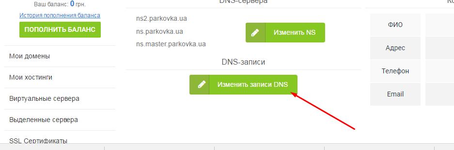 Забрать домен хостинга хостинг с ftp доступом